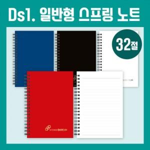 32절노트[DS1일반형]