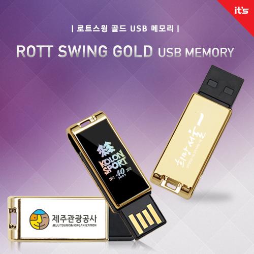 이츠 로트 골드 USB 64GB