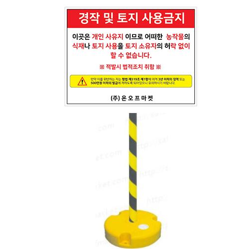 경작 및 토지 사용금지 표지판 (주문제작가능)