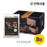 진짜 맛있는 재래김 선물세트 (해1호)