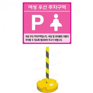 여성 우선 주차구역 안내 표지판 (지주대 스탠드형)