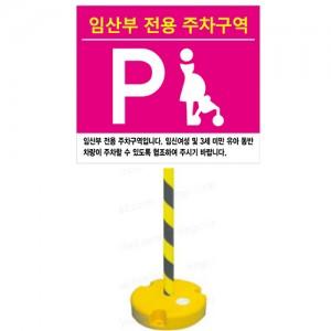 임산부 주차 전용구역 표지판