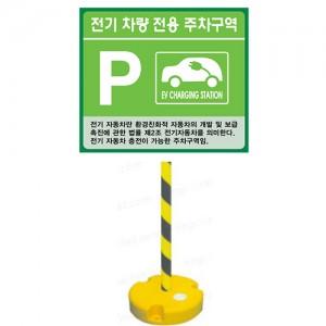 전기차량 전용 주차구역 안내 표지판