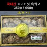 표고버섯 흑화고 선물세트 국내산 350g
