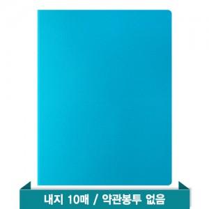 에코 화일(바인더)-하늘색 ※금박가능서류보관 사무용품 파일 10매 접착식명함꽂이