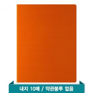 에코 화일(바인더)-오렌지 ※금박가능서류보관 사무용품 파일 10매 접착식명함꽂이