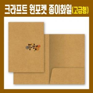 종이화일/홀더[크라프트/고급형/원포켓/독판]