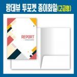 종이화일/홀더[랑데뷰/고급형/투포켓/독판]