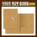 종이화일/홀더[크라프트/일반형/원포켓/기성]