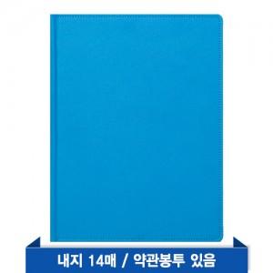 뉴 스마트 밴드화일(바인더)-하늘색 ※은박가능서류보관 사무용품 파일 내지14매 접착식명함꽂이 2단접이식