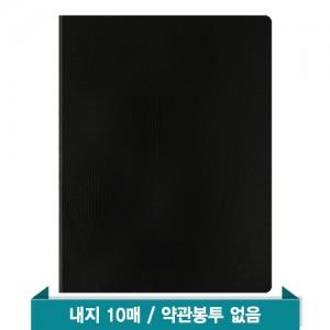 에코 화일(바인더)-블랙 ※은박가능서류보관 사무용품 파일 내지10매 접착식명함꽂이 2단접이식 지레자원단