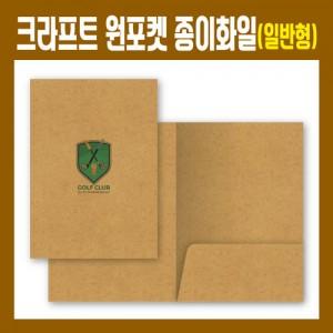 종이화일/홀더[크라프트/일반형/원포켓/독판]