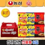 오뚜기/농심/삼양 라면선물세트(6개입)