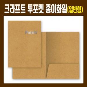 종이화일/홀더[크라프트/일반형/투포켓/기성]