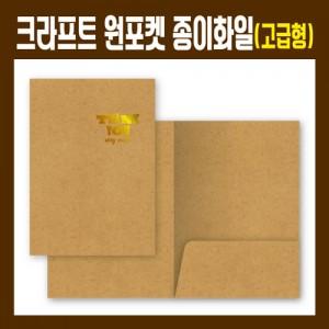 종이화일/홀더[크라프트/고급형/원포켓/기성]