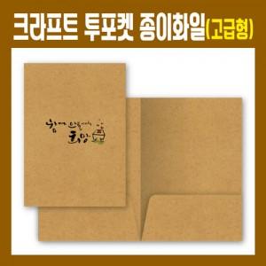 종이화일/홀더[크라프트/고급형/투포켓/독판]