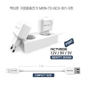 [엑티몬]가정용고속충전기 USB 1구 QC3.0 5핀
