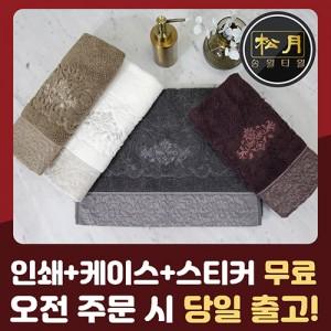 송월타올 수건 샤보렌 뉴엔틱40
