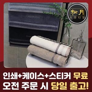 송월타올 CM 모던스티치40