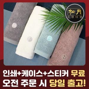 송월타올 수건 호텔컬렉션 플로우44