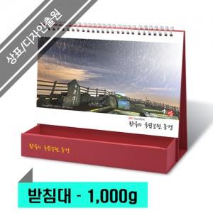 [탁상달력]포켓 한국의국립공원풍경 캘린더 카렌다