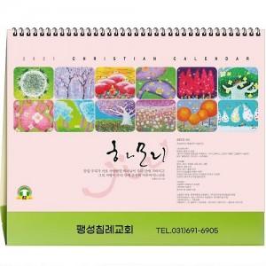 드림 탁상용달력 - 하모니 (전도용)