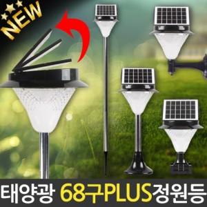 태양광 68구 PLUS정원등 태양열 정원등