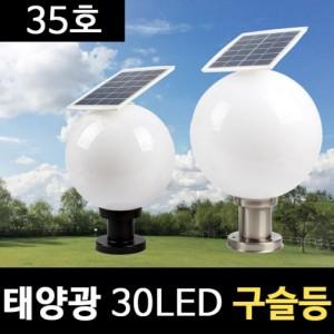 태양광 30LED 구슬등 35호 정원등 호박등