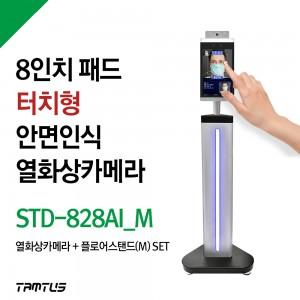 8인치 비대면 안면인식 터치형 열화상카메라 스마트패드 플로어스탠드(M) 포함 OK스마트스루 STD-828AI_M
