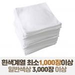 송월 30수 50g 수건제작 호텔 숙박업소 제직타올30가격:907원
