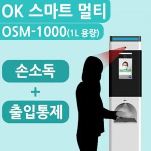 열화상카메라 안면인식 자동손소독기 OK스마트멀티 OSM-1000