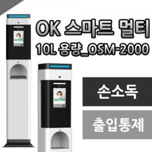 안면인식 출입통제 자동손세척 손소독기 OK스마트멀티 OSM-2000