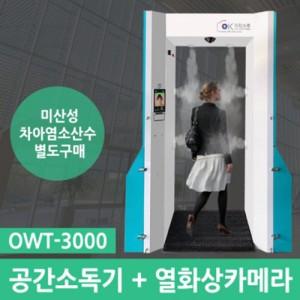 게이트형 자동공간소독기 OK워킹스루 OWT-3000 (소독액 미산성차아염소산수 별도구매)