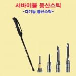 서바이벌 등산 스틱 지팡이