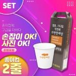 [2줄/주문인쇄] 종이컵+케이스 세트