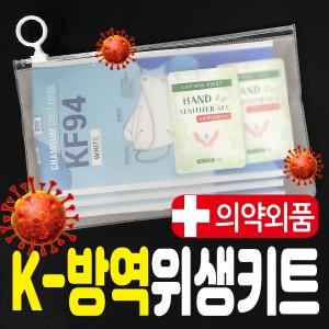 KF94마스크 3개+손소독제 3ml 2개+마스크케이스 위생키트