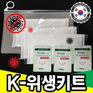 (K-위생키트)3중구조일회용마스크 3개+손소독제 3개+마스크케이스=7종 선물세트
