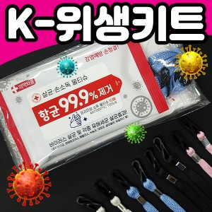 3중구조 일회용마스크+항균 손소독물티슈+마스크 목걸이