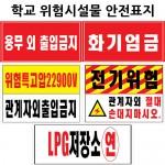 학교 위험시설물 안전표지