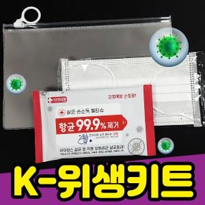 (K-위생키트)일회용마스크 1개+항균소독물티슈 10매+마스크케이스=3종 세트