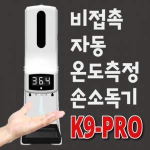 비접촉 자동 손소독기 체온측정 디스펜서 K9-PRO