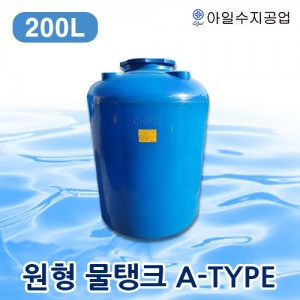 신소재 무공해 물탱크 A-TYPE (원형)