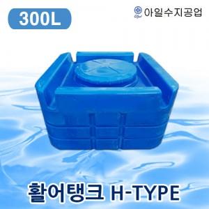 활어 탱크 H-TYPE KS인증