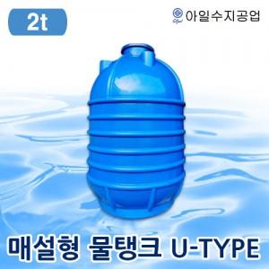 가볍고 견고한 매설형 물탱크-U 타입 KS인증