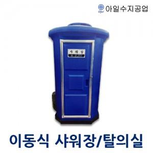 이동식 샤워장 / 탈의실