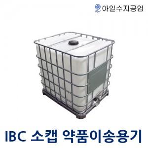 IBC 소캡 약품이송용기