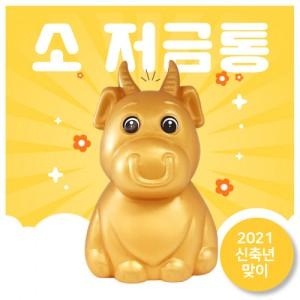 [더 야노스] 소 저금통가격:1,039원