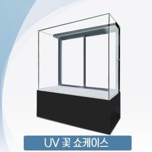 꽃냉장고 사각뒷문형 UV쇼케이스[900/1200 x 750 x 1600/1800]