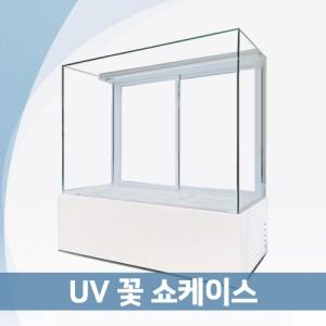 꽃냉장고 사각뒷문형 UV쇼케이스[1500/1800 x 750x 1600/1800]