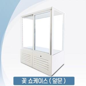꽃냉장고 사각앞문형 [900/1200 x 750 x 1600/1800]